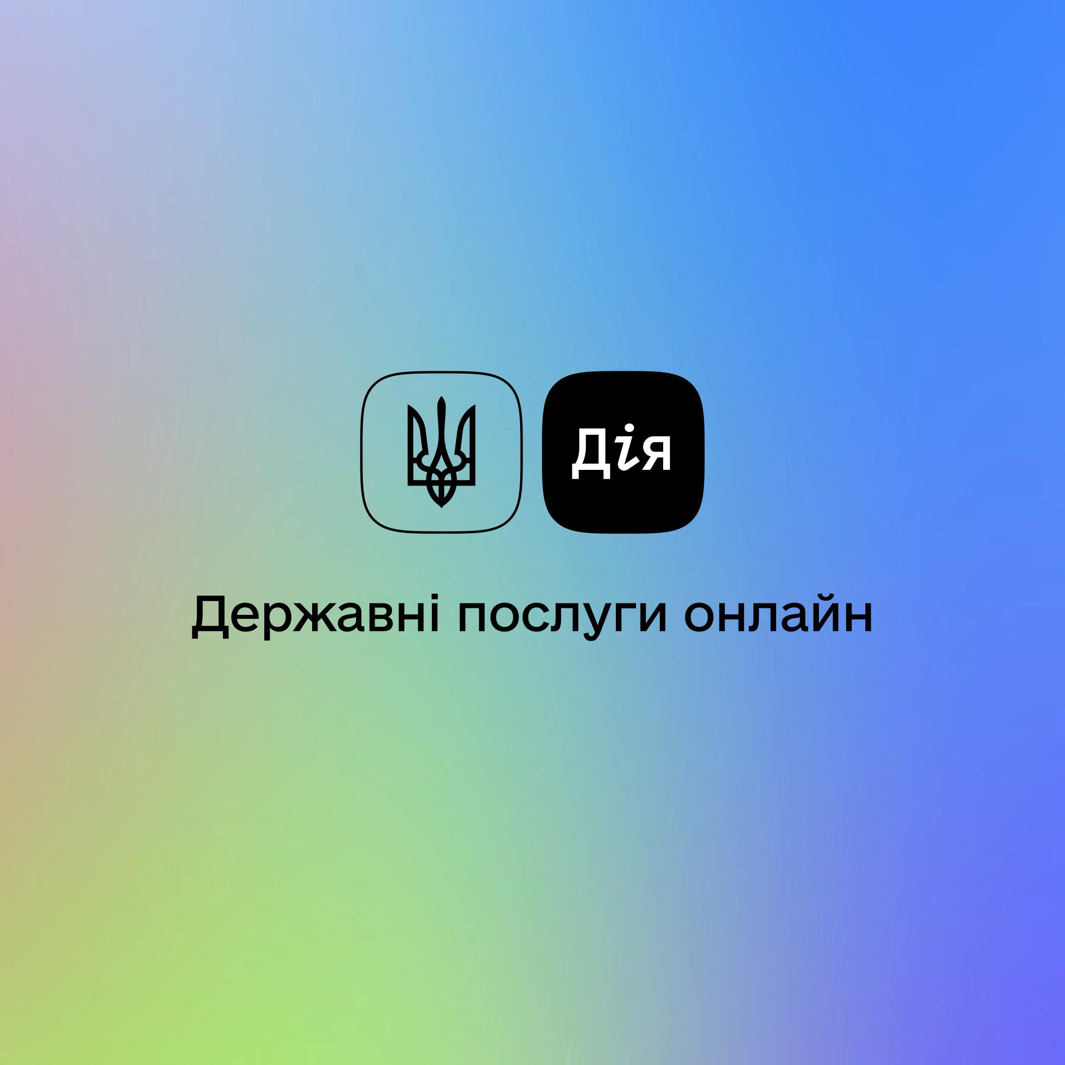 plan.diia.gov.ua